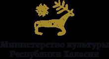 Ministerstvo kultury Respubliki Khakasiya