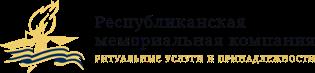 Respublikanskaya memorialnaya kompaniya